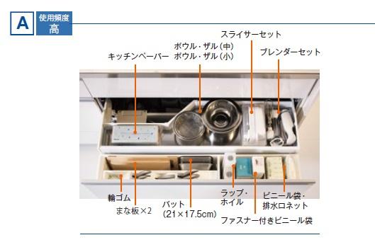 キッチン収納ブック
